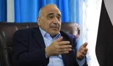 المنار: رئيس الوزراء العراقي يعتذر عن المشاركة بالقمة الإقتصادية