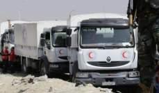 الصليب الأحمر:قافلة تضم 13 شاحنة تستعد للدخول إلى الغوطة وتسليم مساعدات