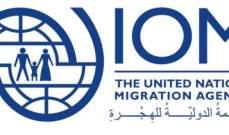 """"""" المنظمة الدولية للهجرة"""": آلاف الروهنغيا معرضّين للاتجار بالبشر"""