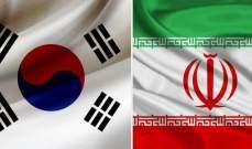 أ.ف.ب: وفد كوري جنوبي يتجه إلى إيران الأسبوع المقبل لعقد محادثات حول استيراد النفط الإيراني