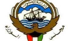 حكومة الكويت قررت بحث فرص استقدام عمالة منزلية من بعض الدول الصديقة
