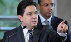 """وزير الخارجية المغربي: ليس لدينا تفاصيل عن """"صفقة القرن"""""""