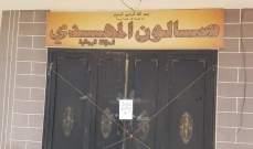 النشرة: الأمن العام أقفل محلين لسوريين في البقاع