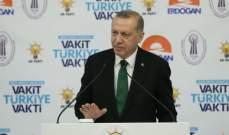 أردوغان: الأكراد والعرب والتركمان يعيشون بسلام بالمناطق المحررة شمالي سوريا