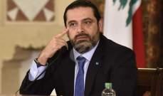 الحريري بذكرى اغتيال بيار الجميل: نتذكر الصديق والمناضل من أجل حرية لبنان واستقلاله