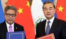 وزيرا خارجية السلفادور والصين اتفاقا لإقامة علاقات دبلوماسية