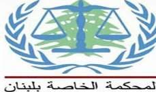 المحكمة الدولية الخاصة بلبنان أرجأت المطالعة والمرافعات في قضية عياش إلى أيلول