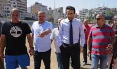 المحافظ شبيب زار ملعب بيروت البلدي مطلعاً على أقسامه