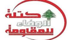 الوفاء للمقاومة: لبنان معني بدعوة سوريا للقمة الاقتصادية بظل الايجابية العربية