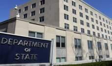 خارجية أميركا حذرت رعايها من السفر للسعودية بسبب التهديدات الإرهابية