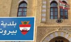 بلدية بيروت: ماسح الأحذية تتوفي بمنور أحد الأبنية بعيدا عن مكان مطاردة الحرس له
