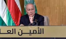 الجامعة العربية: أبو الغيط سيصل مساء الى بيروت للتهنئة بتشكيل الحكومة