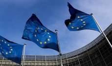 دول الإتحاد الأوروبي ترفض اللائحة السوداء لتبييض الأموال التي تضم السعودية