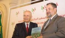 النائب مراد كرم السفير البرازيلي في ديوان القصر