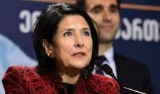 رئيسة جورجيا: نريد الاندماج أكثر مع أوروبا