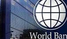 البنك الدولي وافق على قرض للتنمية بقيمة 1.15 مليار دولار لمصر