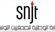 نقابة الصحفيين التونسيين: زيارة محمد بن سلمان هدفها تبييض سجله الدامي