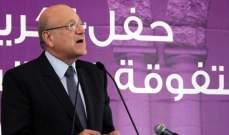 الأخبار:ميقاتي لن يشارك بافطار السفارة السعودية والعلولا يصل للبنان اليوم