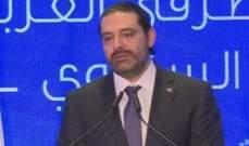 الجمهورية: الحريري اتخذ قراره بالسير في التسوية
