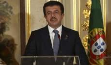 زيبكجي:تركيا شريك مهم لاتحاد أوروبا بالتجارة ولرفع حجم التبادل التجاري مع البرتغال