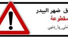 قوى الأمن: طريق ضهر البيدر غير سالكة من بحمدون حتى شتورا بسبب الثلوج