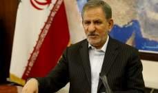 جهانغيري: إقتصاد إيران ليس في نهاية طريق مسدود بسبب العقوبات الأميركية