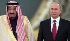 العربية: الملك سلمان وبوتين جددا استعدادهما لمواصلة التنسيق بالأسواق العالمية للطاقة