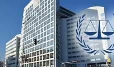 سلطات الفلبين أبلغت غوتيريس بقرارها الإنسحاب من المحكمة الجنائية الدولية