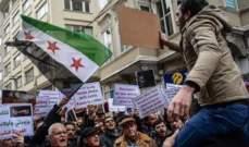 مظاهرات أمام السفارة الروسية بأنقرة تنديداً بأعمال العنف بالغوطة