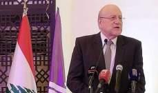 ميقاتي: الانتخابات الفرعية في طرابلس مختلفة عن الانتخابات العامة