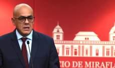 وزير الإعلام الفنزويلي يعلن فشل محاولة الإنقلاب العسكري