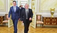 الرئاسة السورية: الأسد و بوتين يستعرضان القوات العسكرية بقاعدة حميميم