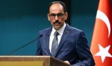 كالن:القمة الإسلامية في إسطنبول ستبحث الخطوات لإنهاء المظالم في فلسطين