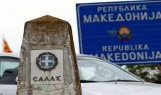 بنس حث تسيبراس على حل الخلاف مع مقدونيا بخصوص اختيار تسمية جديدة لها