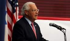 سفير أميركا بإسرائيل: الولايات المتحدة فقط هي التي تستطيع صنع السلام