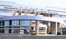 تأجيل انتخابات الهيئة الطلّابيّة في جامعة الحكمة إلى 7 كانون الثاني المقبل