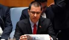 وزير خارجية فنزويلا: أطالب الإعلام بألا يكون شريكا بإراقة دماء الشعب الفنزويلي