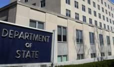 خارجية أميركا: نهنئ البرلمان اليمني لانعقاده وههذ خطوة مهمة لتقوية الحكومة الشرعية