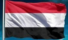 حكومة اليمن: استهداف محطتي نفط بالسعودية هو تهديد خطير لأمن المنطقة