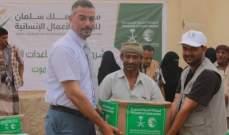 مركز الملك سلمان للإغاثة وزع 500 سلة غذائية على النازحين في المكلا بحضرموت