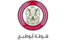 شرطة أبو ظبي نفت أنباء قيام امرأة عربية بقتل صديقها وتقطيع جثته وطهيها
