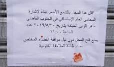 النشرة: إقفال محال يشغلها سوريون بالشمع الأحمر في بلدة الصرفند