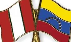 سلطات البيرو أعلنت إلغاء تأشيرات الدخول للدبلوماسيين الفنزويليين