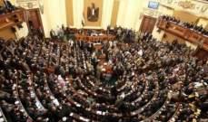البرلمان المصري يحدد الأربعاء المقبل موعدا لبحث التعديلات الدستورية