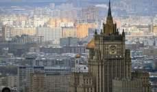 الخارجية الروسية: مؤتمر البحرين محاولة جديدة من الولايات المتحدة لفرض تسوية بديلة في الشرق الأوسط