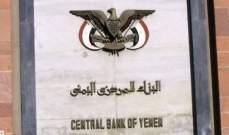 البنك المركزي اليمني رفع سعر الفائدة على الودائع إلى 27 بالمئة