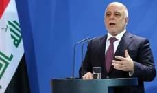 CNN: برلمان العراق خول العبادي استخدام القوة للمحافظة على وحدة البلاد