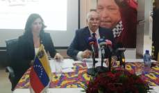 سفير فنزويلا: القيود المفروضة على الأسواق الدولية جريمة إنسانية كبرى ضد الشعب الفنزويلي