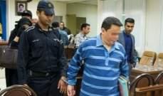 سلطات إيران أعدمت أحد كبار المفسدين الاقتصاديين بتهم اختلاس واحتيال ورشوة