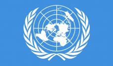 الأمم المتحدة: كولر سيعقد جولة ثانية من المحادثات لتسوية النزاع حول الصحراء الغربية بآذار